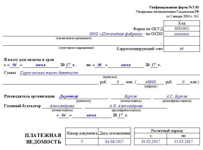 Расчетно-платежная ведомость т 49: бланк, форма, образец.