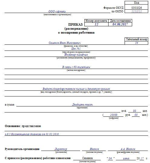 Правильное оформление приказа о премировании (форма Т-11)