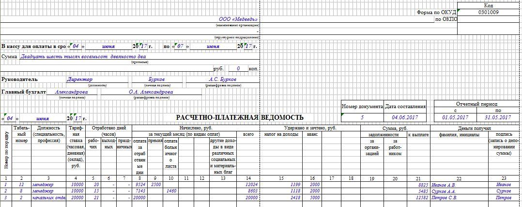 Расчетно-платежная ведомость Т-49