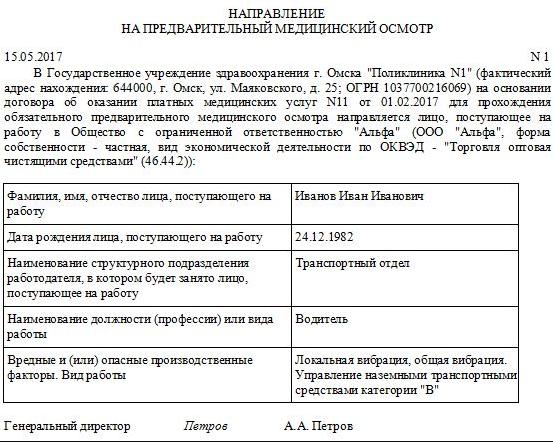 Работа водителем на своем авто на выходные дни в москве