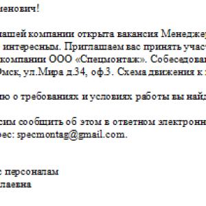Примеры письма-приглашения
